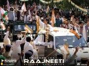 Политики (Raajneeti)