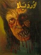 Постер к фильму ужасов